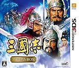 三國志 プレミアムBOX - 3DS