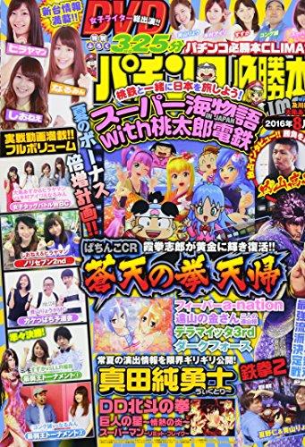 パチンコ必勝本CLIMAX(クライマックス) 2016年 08 月号 [雑誌]
