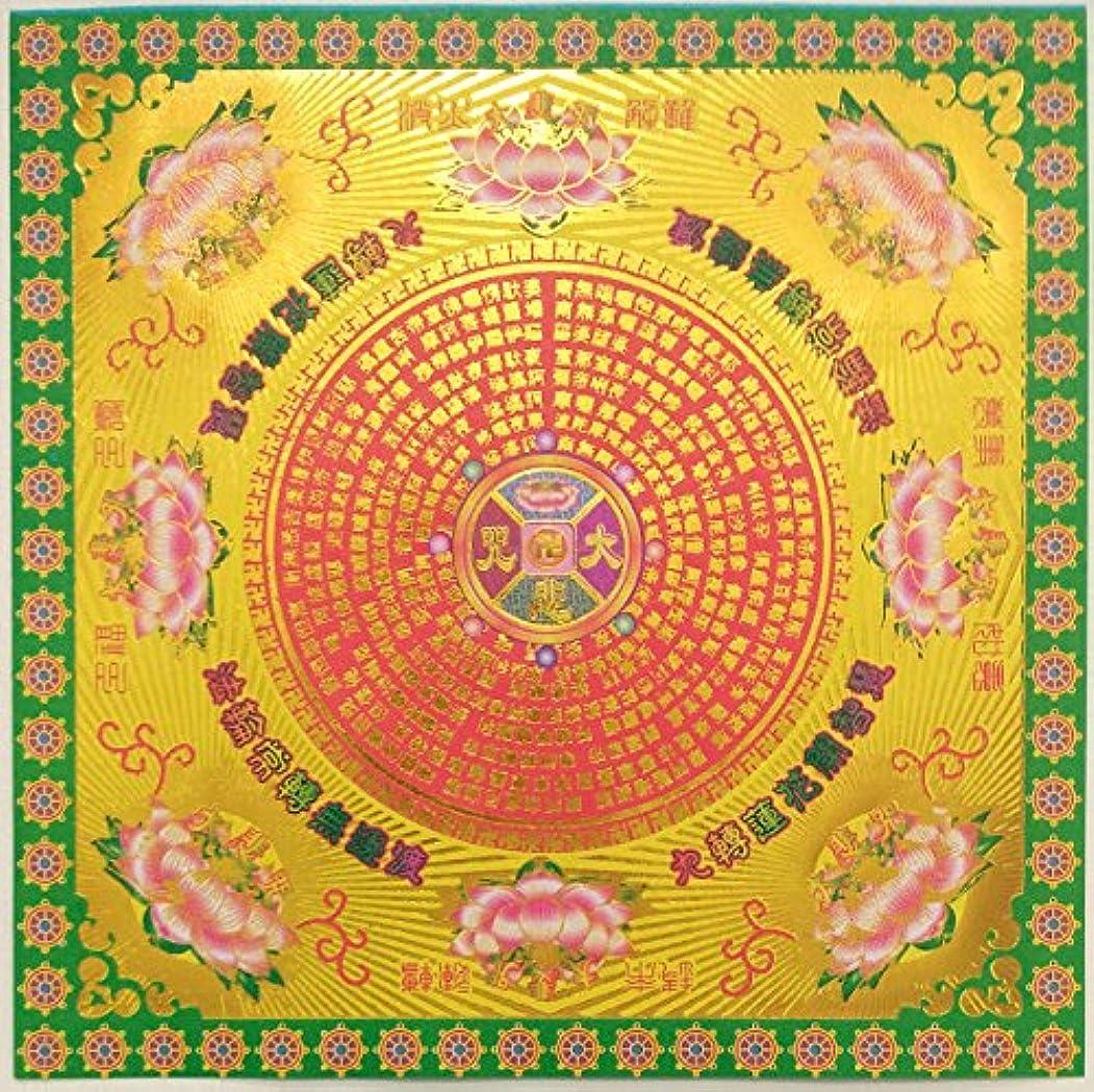 第九前にタヒチ40pcs Incense用紙/Joss用紙green-goldSサイズの祖先Praying 7.65インチx 7.65インチ