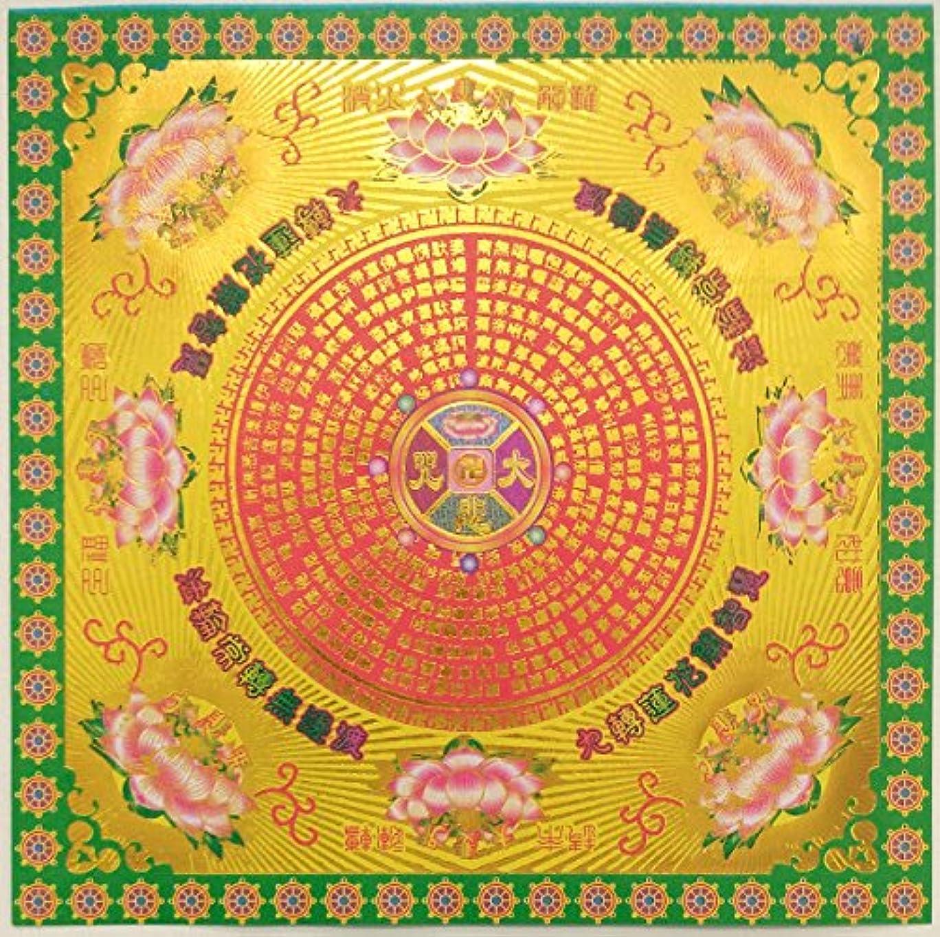 ブレス比類なきジャンプする40pcs Incense用紙/ Joss用紙green-goldSサイズの祖先Praying 7.65インチx 7.65インチ
