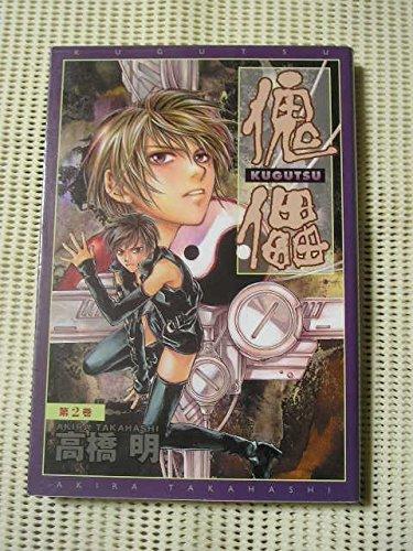 傀儡 2 (光文社コミックス)の詳細を見る