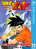 冒険王ビィト 12 (ジャンプコミックスDIGITAL)