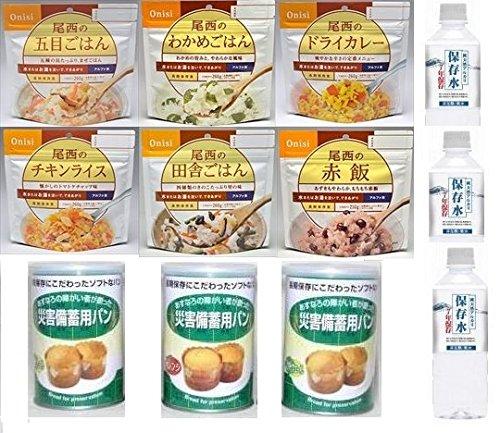 【5年保存】安心3日分9食の非常食SB 尾西のごはん&パンの缶詰&7年保存水