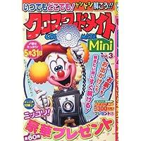 クロスワードメイトMini (ミニ) Vol.3 2014年 02月号 [雑誌]