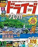 るるぶドライブ九州ベストコース'20 (るるぶ情報版ドライブ)
