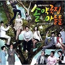 ソル薬局の息子たち 韓国ドラマOST (KBS)(韓国盤)