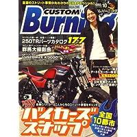 CUSTOM Burning (カスタムバーニング) 2008年 10月号 [雑誌]