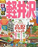 るるぶ軽井沢'17 (国内シリーズ)