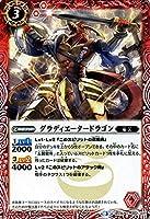 バトルスピリッツ グラディエータードラゴン/十二神皇編 第2章/シングルカード BS36-002