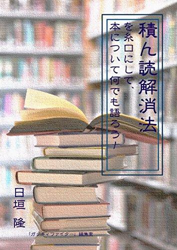 積ん読解消法――を糸口にして、本について何でも語ろう!