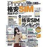 iPhone格安SIM完全ガイド (超お得な特典つき!)