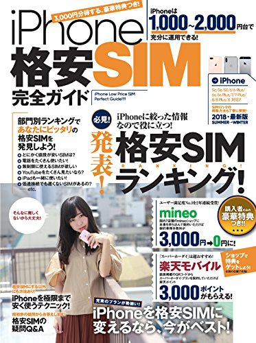 iPhone格安SIM完全ガイド (超お得な特典つき!)...