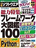 日経ソフトウエア2017年3月号 -