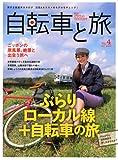 自転車と旅 Vol.4 (実用百科)