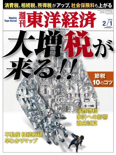 週刊 東洋経済 2014年 2/1号 [雑誌]の詳細を見る