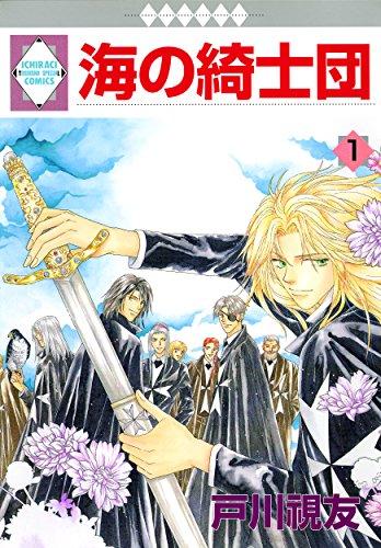 海の綺士団(1) (冬水社・いち*ラキコミックス)