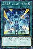 閃刀術式-ジャミングウェーブ パラレル 遊戯王 ダーク・セイヴァーズ dbds-jp032