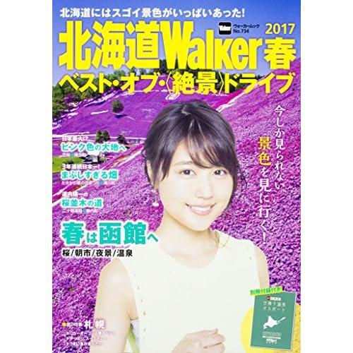 北海道Walker 2017春 ベスト・オブ・<絶景>ドライブ ウォーカームック