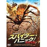 スパイダー・パニック2012 LBX-136 [DVD]