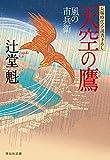 天空の鷹 風の市兵衛 (祥伝社文庫)
