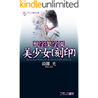 獣字架学園 美少女【刻印】 (フランス書院文庫)
