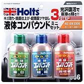 Holts(ホルツ) リキッドコンパウンドミニセット MH956 [HTRC3]