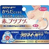 【第2類医薬品】クロマイ-N軟膏 12g