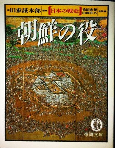 朝鮮の役 (徳間文庫―日本の戦史)
