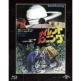 サイレント・ランニング ユニバーサル思い出の復刻版 ブルーレイ [Blu-ray]
