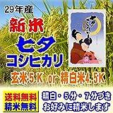 29年産 新米100% 特別栽培米 七夕コシヒカリ 5kg 佐賀産 さが こしひかり (玄米のまま 5kgでお届け)