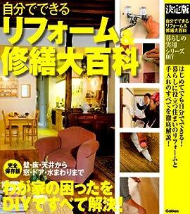 暮らしの実用シリーズ 決定版 自分でできるリフォーム&修繕大百科 (暮らしの実用シリーズ DIY)