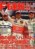 F1 (エフワン) 速報 2008年 7/24号 [雑誌]