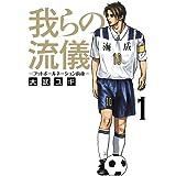 我らの流儀 -フットボールネーション前夜- (1) (ビッグコミックス)
