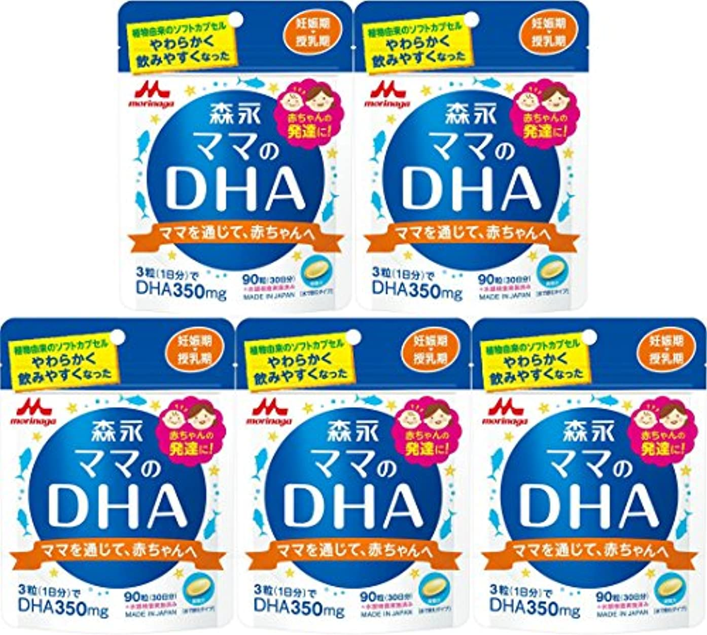 曇った同時ポルトガル語【5個セット】ママのDHA 90粒 (約30日分)