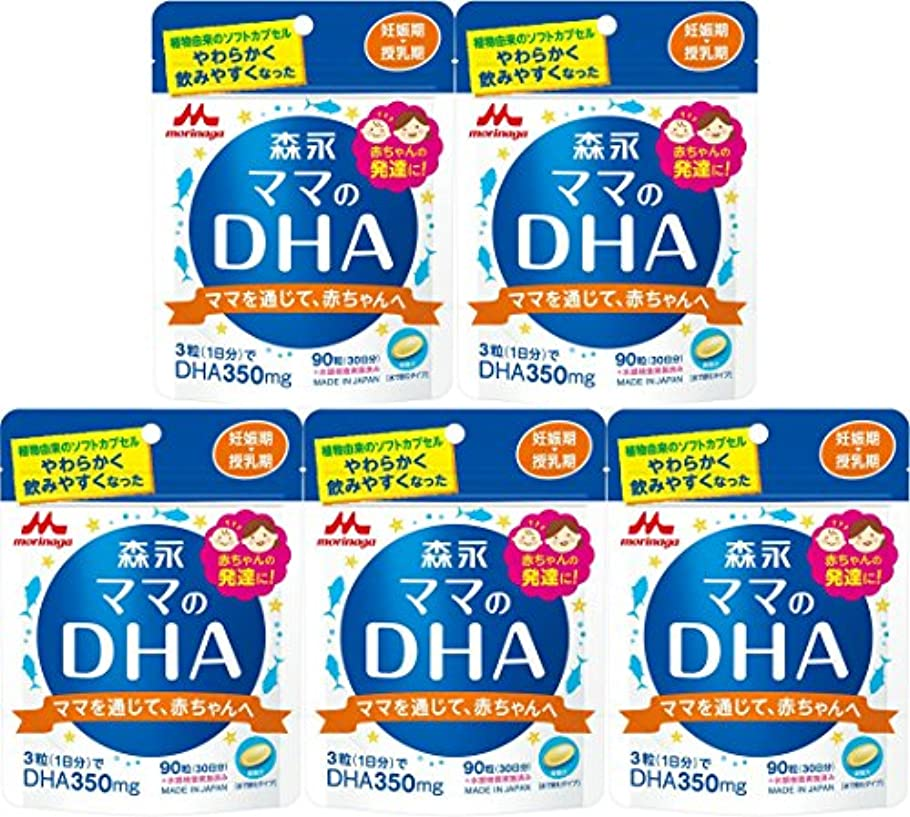 コーン色合い考慮【5個セット】ママのDHA 90粒 (約30日分)