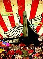 The 5th Anniversary year 「THE FINALE」 紅!白!御祭り騒ぎ 2012年12月30日@国立代々木競技場第二体育館(初回限定盤<紅>) [DVD](在庫あり。)