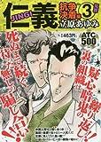 仁義 抗争決着編 3 冤罪 (AKITA TOP COMICS500)