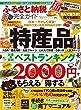 【完全ガイドシリーズ171】 ふるさと納税完全ガイド (100%ムックシリーズ)