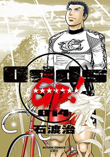 オッスGP! 第01-14巻 [Odds GP! vol 01-14]
