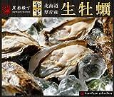 北海道厚岸産「極上」生牡蠣 殻付きMサイズ×10個 カキナイフ付 一年中生で食べられるクオリティを保持するため、48時間オゾン・紫外線殺菌処理を施してあるので、安心・安全の品質です。