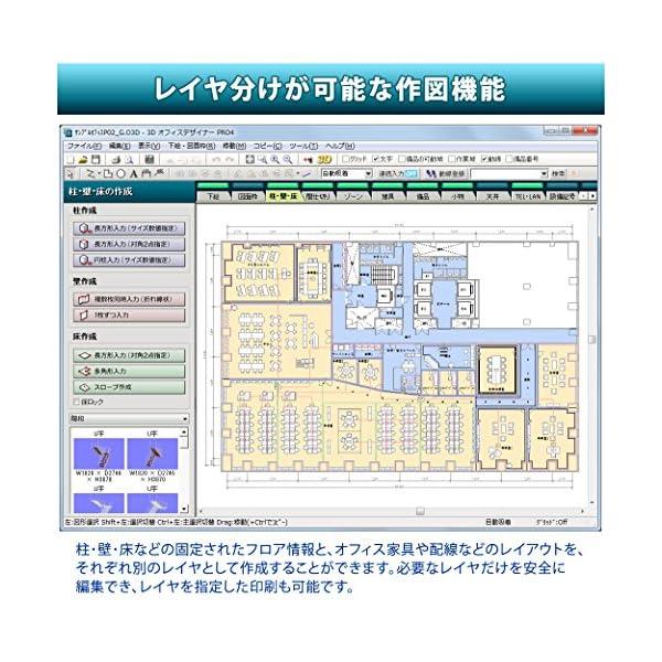 3DオフィスデザイナーPRO4 PREMIUMの紹介画像10