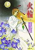 火輪 (4) (白泉社文庫)