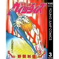 のぞみ・ウィッチィズ 3 (ヤングジャンプコミックスDIGITAL)