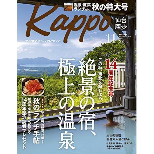 Kappo 仙台闊歩 vol.84