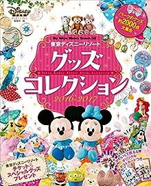 東京ディズニーリゾート グッズコレクション 2016-2017 (My Tokyo Disney Resort)