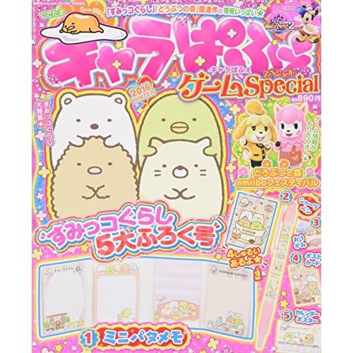 キャラぱふぇ ゲームSpecial (スペシャル) 2015 WINTER 2016年 01月号 [雑誌]