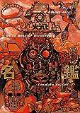 ドロヘドロオールスター名鑑完全版 / 林田 球 のシリーズ情報を見る