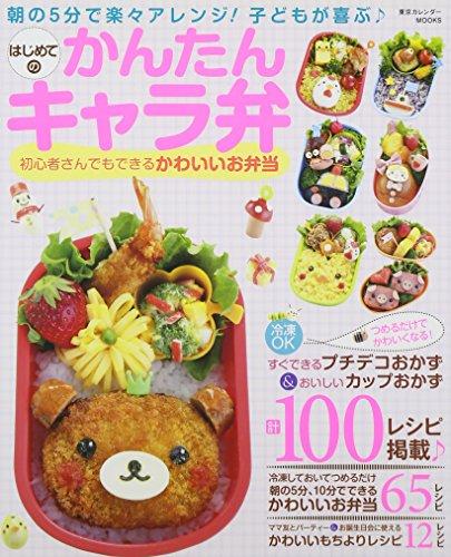 はじめてのかんたんキャラ弁 (東京カレンダーMOOKS)