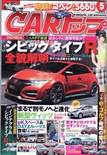 CAR (カー) トップ 2014年 05月号 [雑誌]の詳細を見る