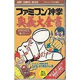 ファミコン神拳奥義大全書 1 (ジャンプコミック DX)